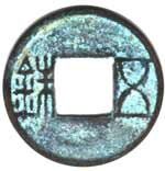 Obverse view of an example of Wu Zhu.