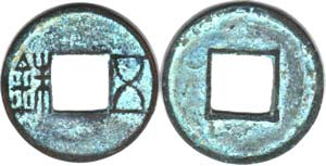 Obverse and reverse view of  an example of  Wu Zhu.